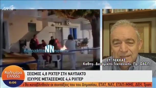 Ο Ευθύμης Λέκκας στην εκπομπή «Καλημέρα Ελλάδα»
