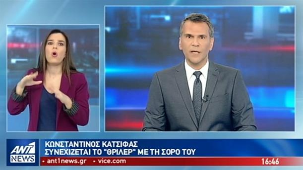 ANT1 NEWS 03-11-2018 ΣΤΗ ΝΟΗΜΑΤΙΚΗ