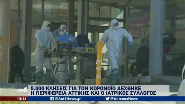 Κορονοϊός: Πέντε θύματα από τον «αόρατο εχθρό» και νέα μέτρα