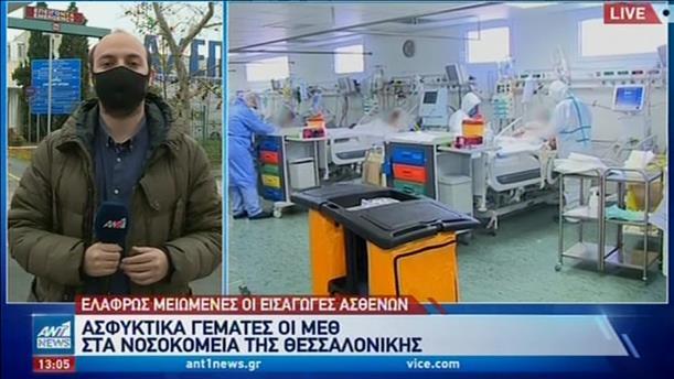 Κορονοϊός: Λιγότεροι ασθενείς στις εφημερίες – Γεμάτες οι ΜΕΘ