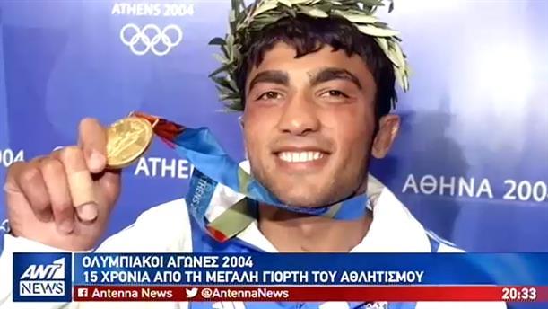Ολυμπιακοί αγώνες: 15 χρόνια από τη γιορτή του 2014