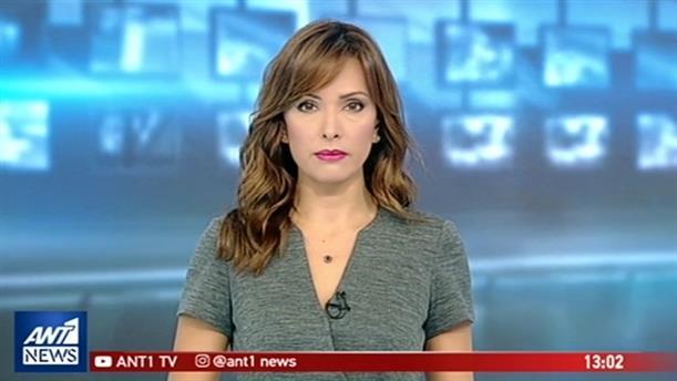 ANT1 NEWS 02-10-2018 ΣΤΙΣ 13:00