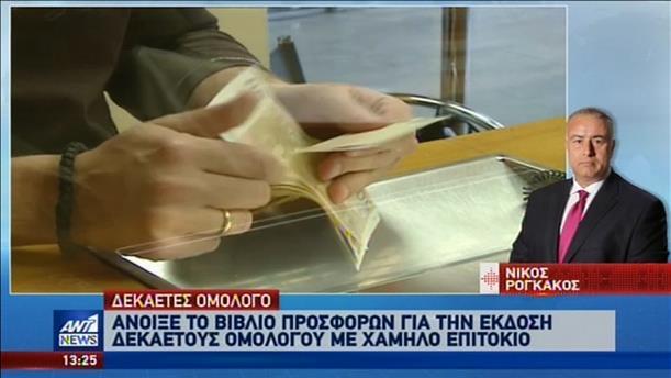 Θετικά μηνύματα για την ελληνική οικονομία