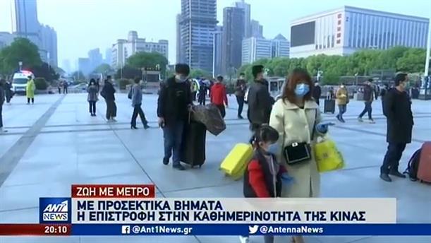 Έλληνες της Κίνας στον ΑΝΤ1: Επιστροφή στην καθημερινότητα με…μέτρο