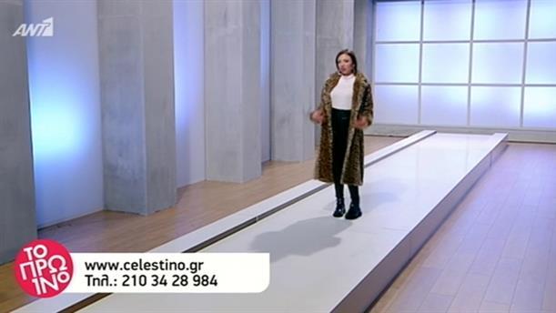 ΜΟΔΑ – ΤΟ ΠΡΩΙΝΟ – 12/11/2018
