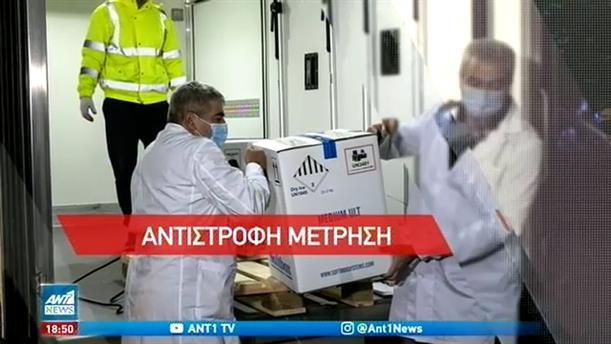Αντίστροφη μέτρηση για τον εμβολιασμό
