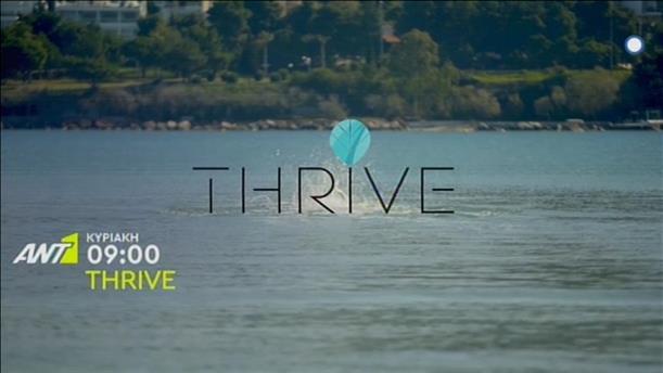 """Νέα εκπομπή """"THRIVE"""" στον ΑΝΤ1"""