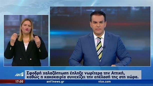 ANT1 NEWS 04-10-2019 ΣΤΗ ΝΟΗΜΑΤΙΚΗ