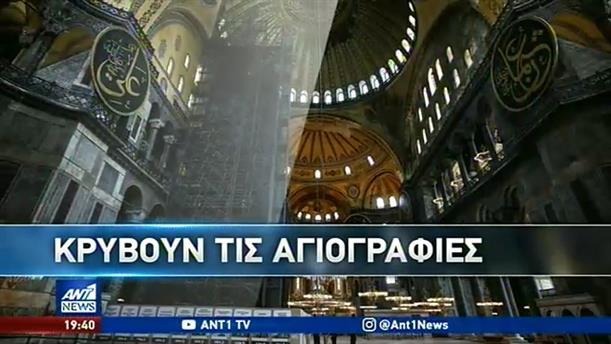 Αγία Σοφία: Να «ξαναγράψει την Ιστορία» προσπαθεί ο Ερντογάν
