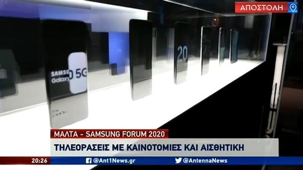 Samsung Forum 2020: Τηλεοράσεις με καινοτομίες και αισθητική