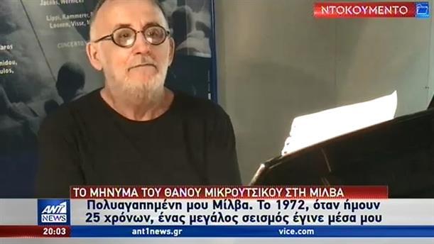 Ντοκουμέντο: ο Θάνος Μικρούτσικος και οι ευχές στην Μίλβα λίγους μήνες πριν τον θάνατο του