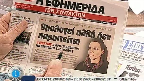 Εφημερίδες (27/03/2015)