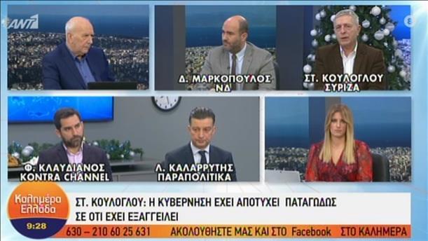Οι Μαρκόπουλος και Κούλογλου στην εκπομπή «Καλημέρα Ελλάδα»