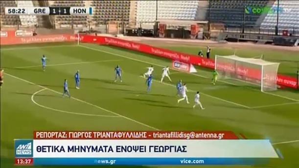 Προκριματικά Μουντιάλ: η νίκη της Ελλάδας και τα άλλα ματς του ομίλου