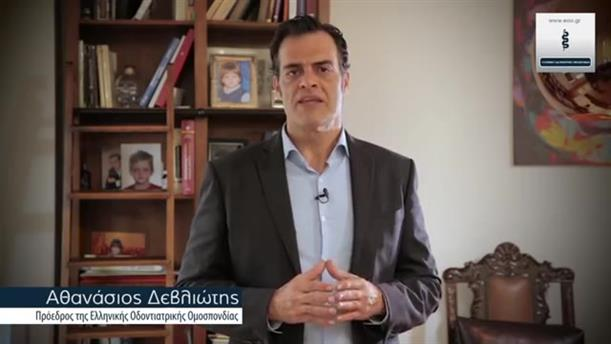 ΕΟΟ: Video με οδηγίες για επαναλειτουργία οδοντιατρείων