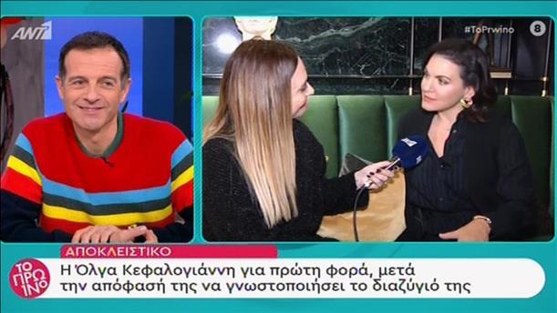 """Σπάνια συνέντευξη της Όλγας Κεφαλογιάννη """"στο Πρωινό"""""""