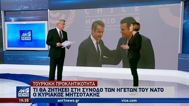 Τι θα ζητήσει στη Σύνοδο των ηγετών του ΝΑΤΟ ο Κυριάκος Μητσοτάκης