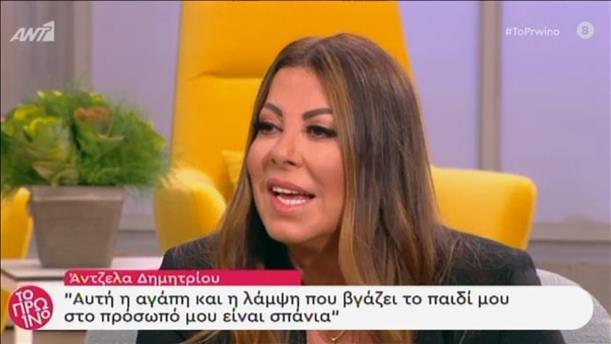 """Η Άντζελα Δημητρίου στο """"Πρωινό"""" για την καριέρα, την κόρη της και τον Τσαλίκη"""