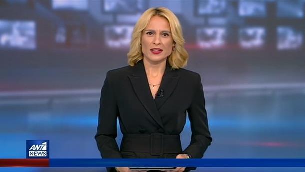 ANT1 NEWS 28-09-2019 ΣΤΙΣ 19:30