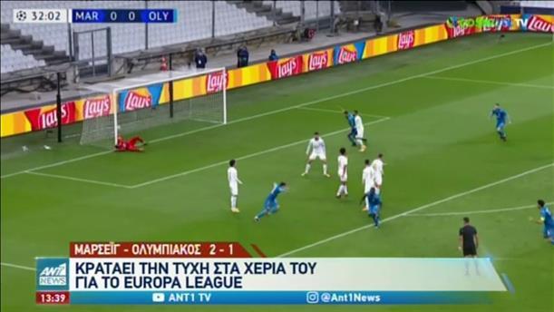 Ολυμπιακός: Έχασε από τη Μαρσέιγ, αλλά ελπίζει για Europa League