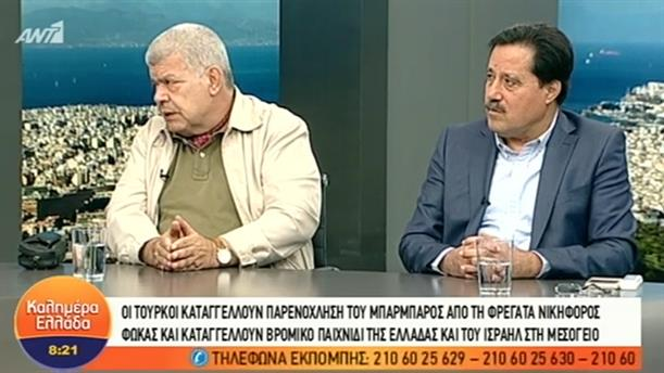 Γιάννης Μάζης - Σάββας Καλεντερίδης – ΚΑΛΗΜΕΡΑ ΕΛΛΑΔΑ – 22/10/2018