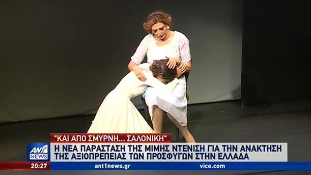 Η νέα παράσταση της Μιμής Ντενίση: «Και από Σμύρνη…Σαλονίκη»