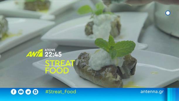Streat Food – Τρίτη  2/7