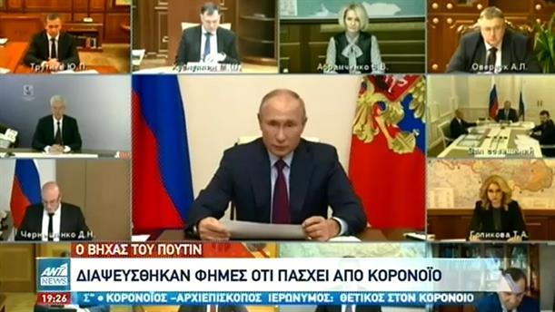 Κορονοϊός: Ανησυχία προκάλεσε ο βήχας του Πούτιν