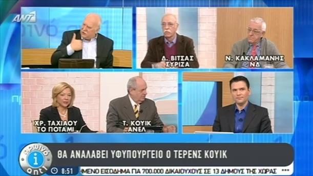 Η σύνθεση της νέας κυβέρνησης – 27/01/2015