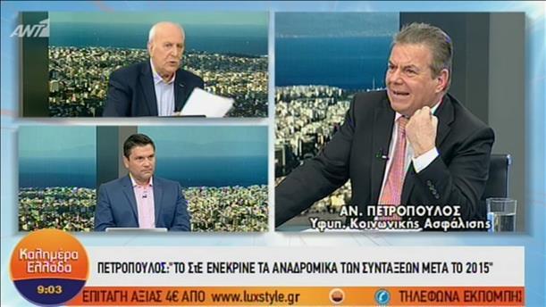 Ο Αν. Πετρόπουλος για τις συντάξεις στο «Καλημέρα Ελλάδα»