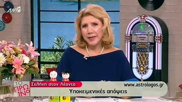 Αστρολογία - 16/10/2014
