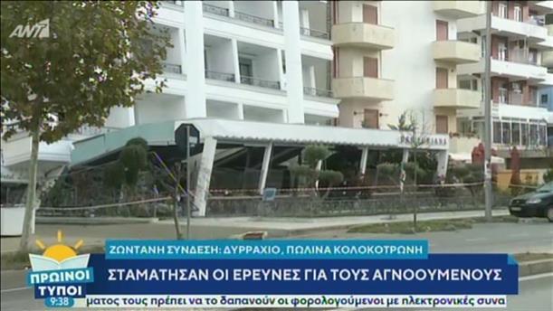 Πρωινοί Τύποι: Σταμάτησαν οι έρευνες για τους αγνοούμενος στην Αλβανία