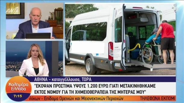 Καταγγελία: Έκοψαν πρόστιμο 1200 ευρώ για μετακίνηση καρκινοπαθή για χημειοθεραπεία