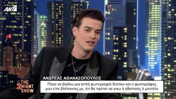 THE 2NIGHT SHOW - Ανδρέας Αθανασόπουλος