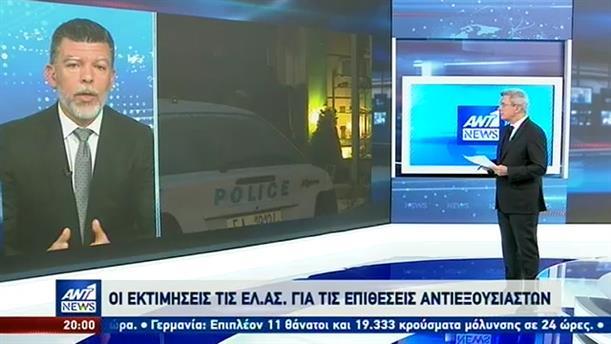 Οι εκτιμήσεις της Αστυνομίας για τις επιθέσεις αντιεξουσιαστών