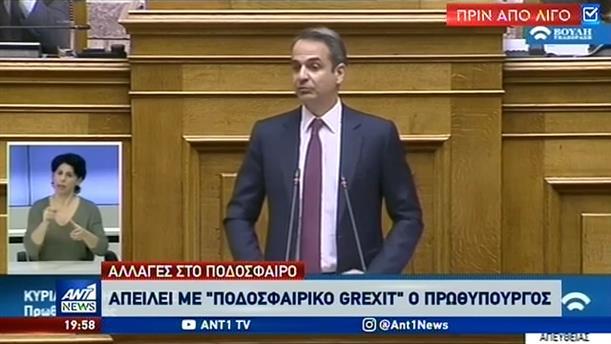 Με ποδοσφαιρικό Grexit απείλησε τις ομάδες ο Κυριάκος Μητσοτάκης
