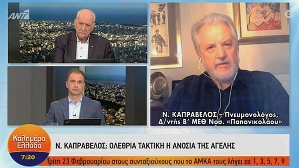 Νικόλαος Καπραβέλος - πνευμονολόγος – ΚΑΛΗΜΕΡΑ ΕΛΛΑΔΑ – 22/02/2021