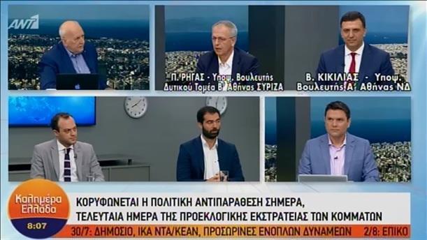Πολιτική Επικαιρότητα - ΚΑΛΗΜΕΡΑ ΕΛΛΑΔΑ - 05/07/2019