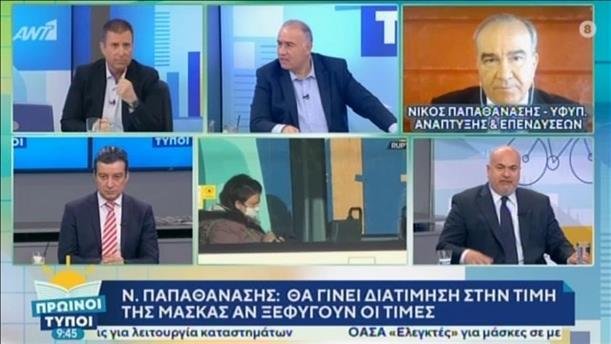 Νίκος Παπαθανάσης (Υφυπ. Ανάπτυξης & Επενδύσεων) – ΠΡΩΙΝΟΙ ΤΥΠΟΙ - 02/05/2020