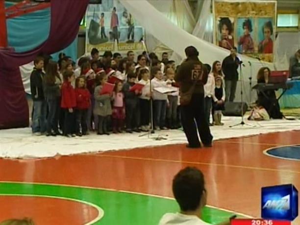 Γιορτή της Unicef για τα παιδιά