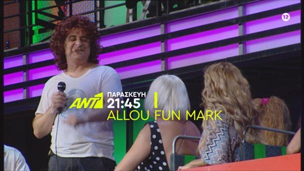 Allou Fun Mark – Παρασκευή 22/11