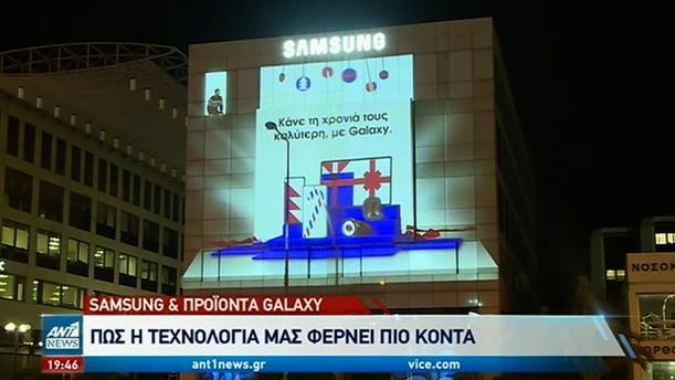 Η καμπάνια της Samsung για τα Χριστούγεννα