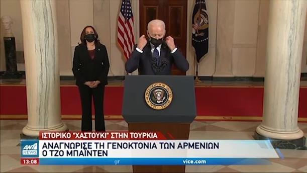 Γενοκτονία των Αρμενίων: Θυμός στην Τουρκία για τον Μπάιντεν