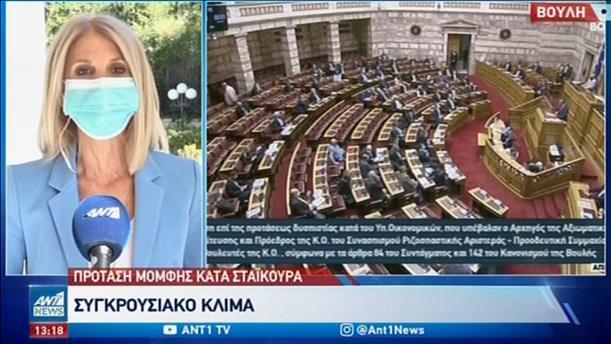 Βουλή: σε υψηλούς τόνους η συζήτηση για την πρόταση μομφής