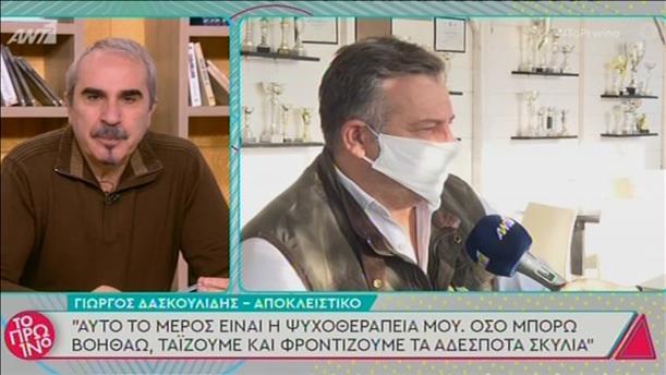 Ο Γιώργος Δασκουλίδης στο Πρωινό