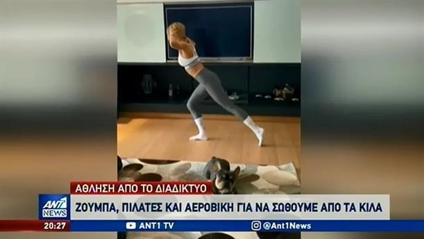 Γυμναστική μέσω διαδικτύου και για τα… κιλά της καραντίνας