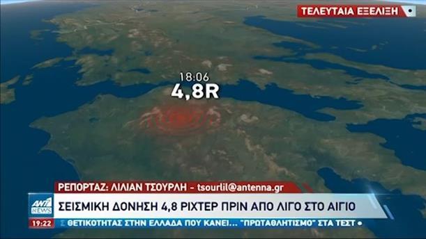 Σεισμός στο Αίγιο έγινε αισθητός και στην Αττική