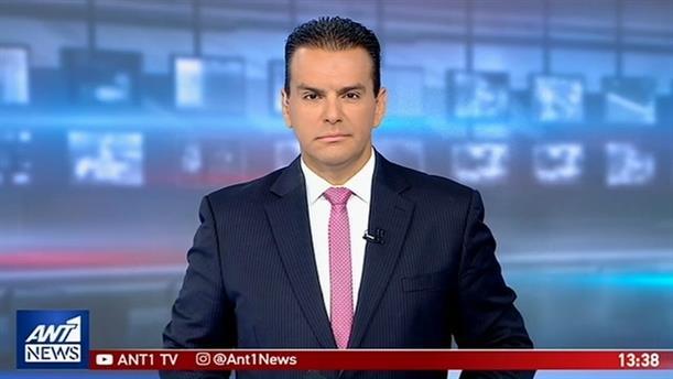ANT1 NEWS 03-08-2019 ΣΤΙΣ 13:00