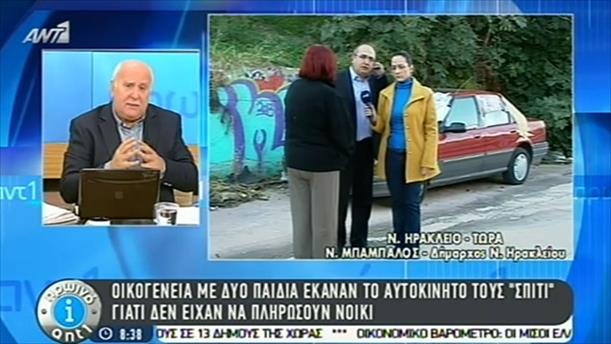 Πρωινό ΑΝΤ1 – Εκπομπή - 20/10/2014