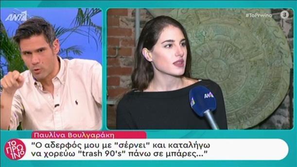 Η Παυλίνα Βουλγαράκη στην εκπομπή «Το Πρωινό»
